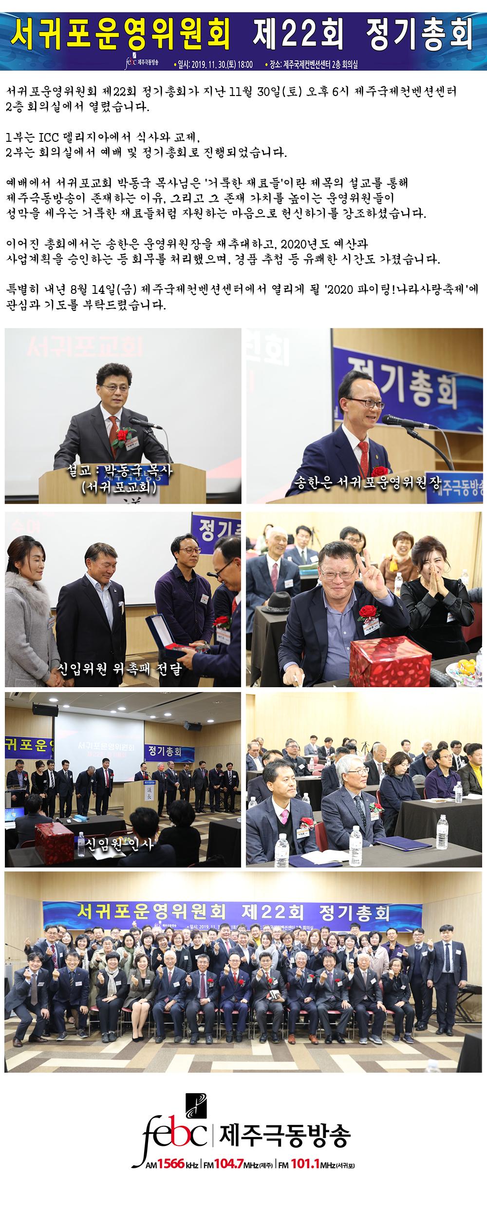 서귀포운영위원회 22회 정기총회 게시판.jpg