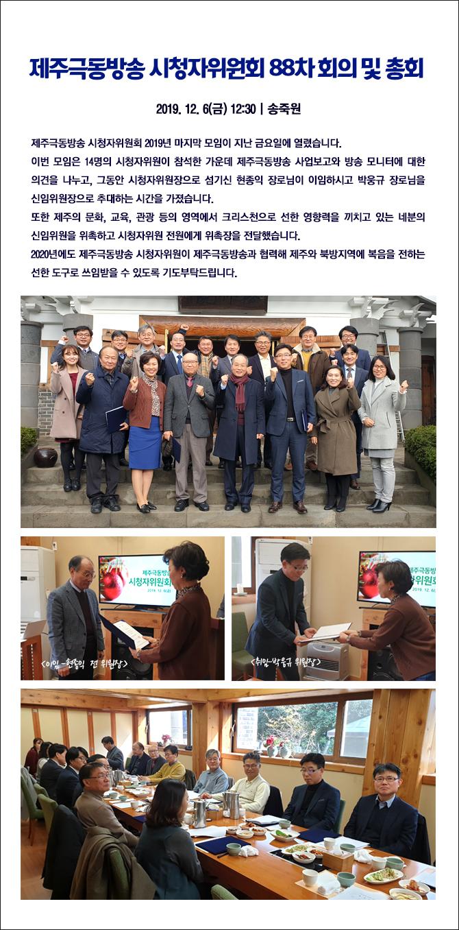 시청자위원회 88차 회의 및 총회_게시판용.jpg