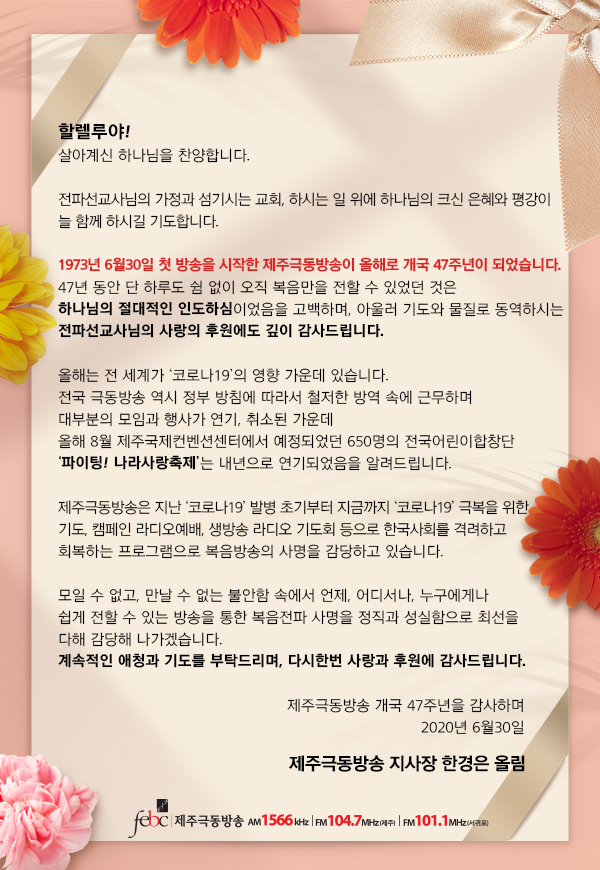 감사편지(개국47주년).jpg