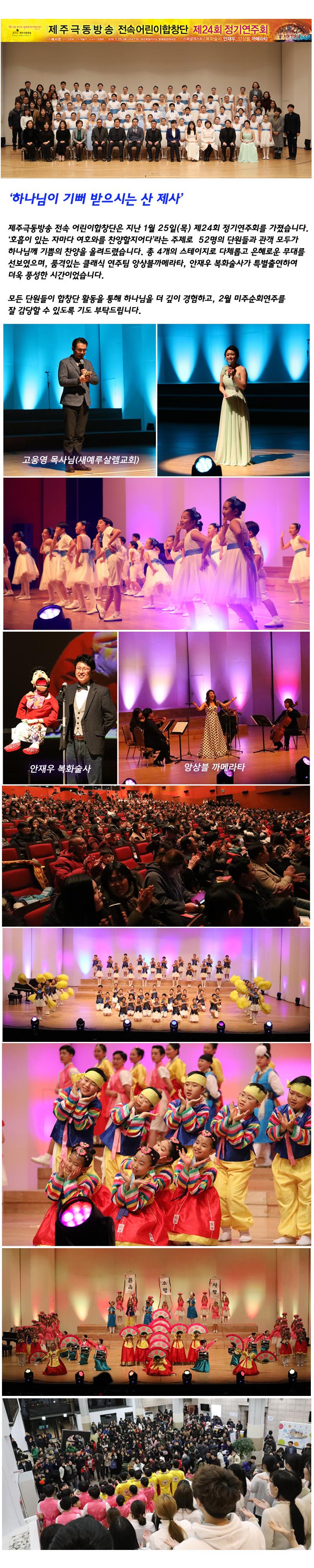 제24회정기연주회 게시판.jpg