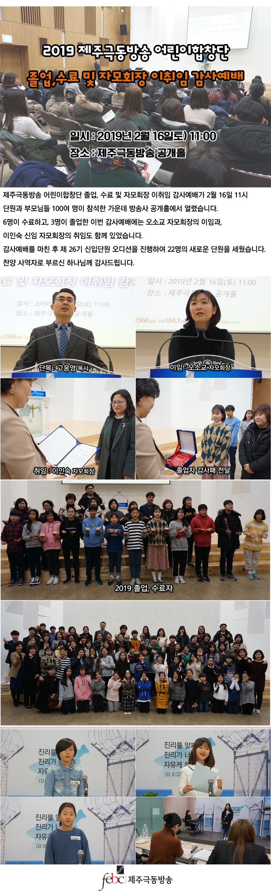 2019졸업수료예배.jpg