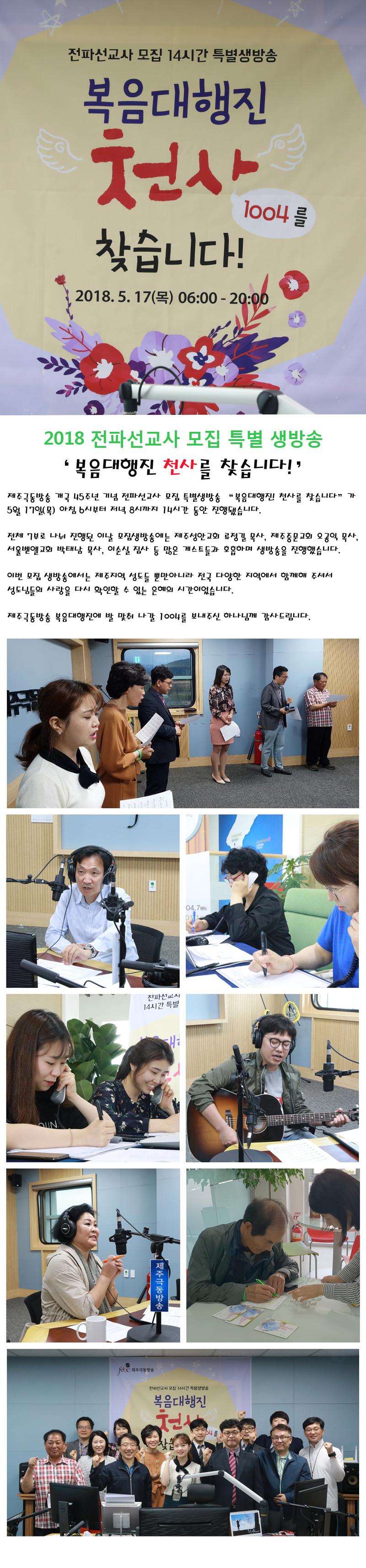 2018 전파선교사 모집 특별생방송.jpg